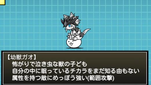 にゃんこ大戦争 幼獣ガオ ガチャ