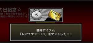 にゃんこ大戦争ガチャチケット入手