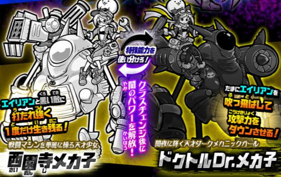 にゃんこ大戦争 ダークヒーローズ ランキング