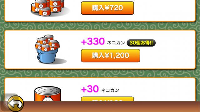 にゃんこ大戦争 ネコ缶 使い道