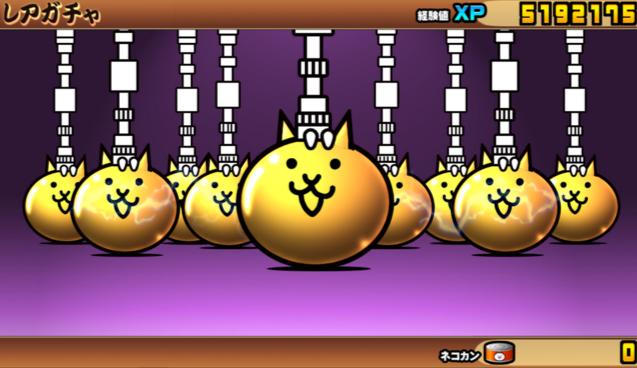 にゃんこ大戦争 超ネコ祭 幼獣ガオ