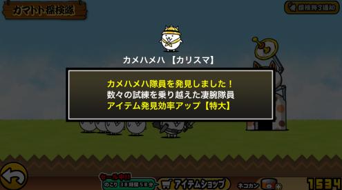 にゃんこ大戦争 ガマトト 隊員