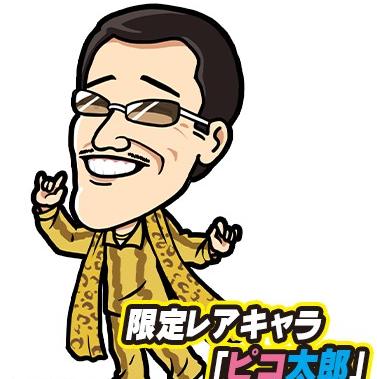 にゃんこ大戦争 ピコ太郎 評価