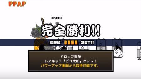 にゃんこ大戦争 ピコ太郎 攻略
