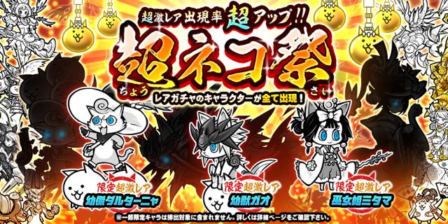 にゃんこ大戦争 超ネコ祭の当たりキャラクターは?