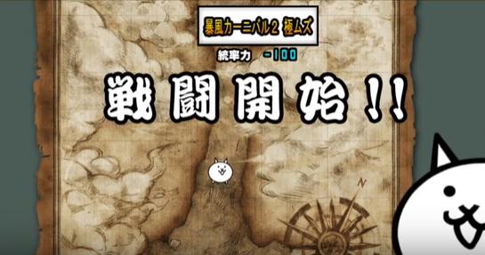 にゃんこ大戦争 極ムズカーニバル 2 攻略