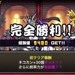 にゃんこ大戦争 ケリ姫ステージ 攻略 ☆3