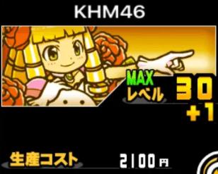 にゃんこ大戦争 khm48 第3形態 評価