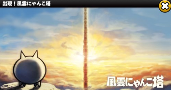 にゃんこ大戦争 風雲にゃんこ塔