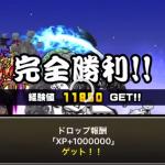 にゃんこ大戦争 スペシャル記念 オールスター