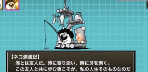にゃんこ大戦争 ネコサーファー 第3形態
