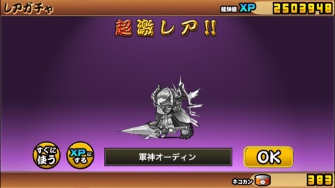 にゃんこ大戦争 軍神オーディン