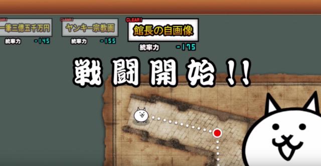 にゃんこ大戦争 変覧会の絵