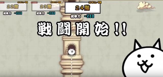 にゃんこ大戦争 風雲にゃんこ塔24階の攻略法は?