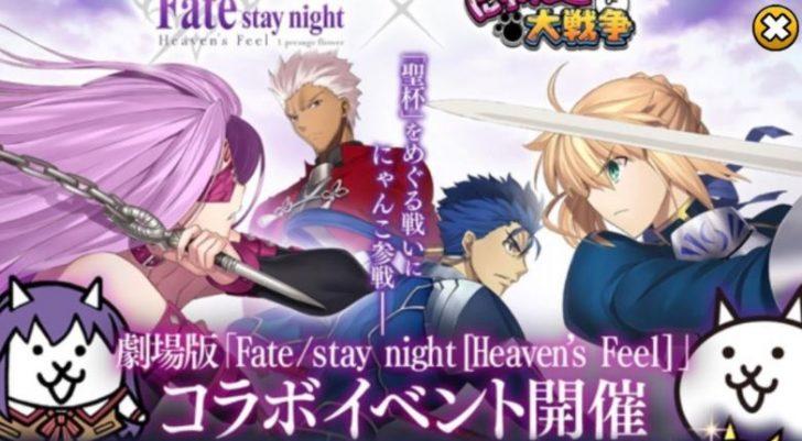 にゃんこ大戦争 劇場版 Fate stay nightガチャの当たりはどれ?