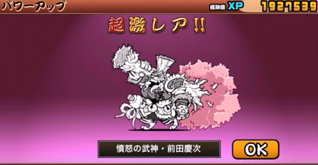 にゃんこ大戦争 第3形態最強キャラをおすすめ順にご紹介!