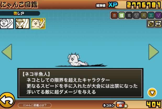 にゃんこ大戦争 ネコスイマー第3形態『ネコ半魚人』の評価は?
