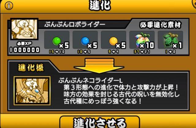 にゃんこ大戦争 ぶんぶんネコライダー第3形態の評価はコレ!