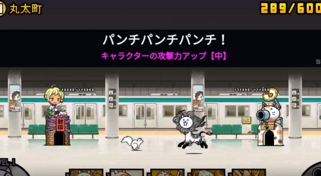 にゃんこ大戦争 松賀咲の通学 丸太町の攻略法は?