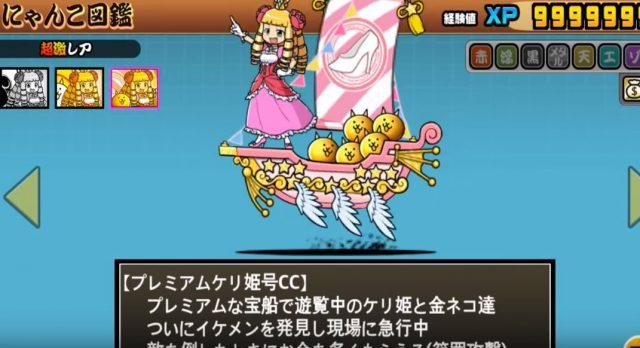 にゃんこ大戦争 プリンセスケリ姫号第3形態『プレミアムケリ姫号CC』の評価は?